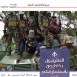 Analysis: Islamic State issues threat against western interests in Mozambique